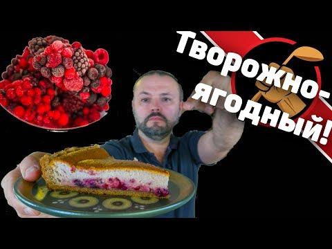 Творожно-ягодный пирог на коричном тесте. Просто и очень вкусно!