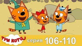 Три кота   Сборник   Серия 106 - 110