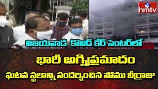Vijayawada hospital blaze: AP BJP Chief Somu Veerraju spea..
