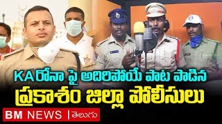 Prakasam police sings emotional song on coronavirus..