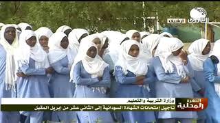 أخبار | وزارة التربية والتعليم تعلن عن تأجيل إمتحانات الشهادة ...
