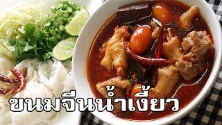 ขนมจีนน้ำเงี้ยว Rice noodles with spicy pork sauce