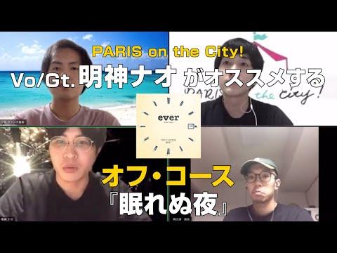 PARIS on the City!明神ナオ(Vo&Gt.)がオススメする【オフ・コース/眠れぬ夜】