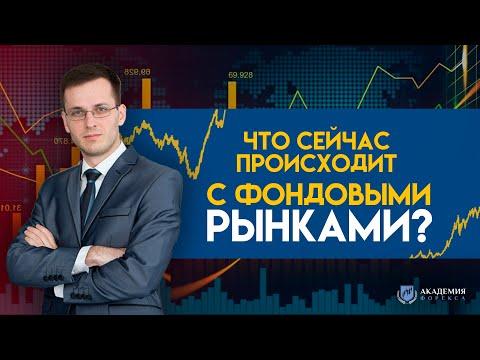 Что происходит с фондовыми рынками: КАК ПЕРЕЖИТЬ КРИЗИС?   Академия Форекса