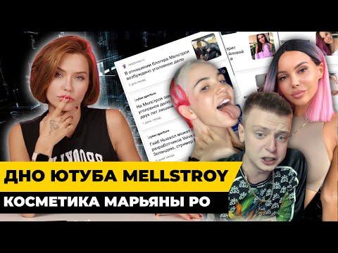 ДНО ЮТУБА Mellstroy | Косметика Марьяны Ро