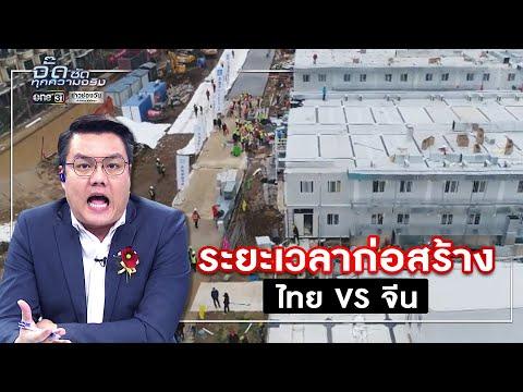 ระยะเวลาก่อสร้าง ไทย-จีน | จั๊ด ซัดทุกความจริง | ข่าวช่องวัน | one31