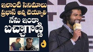 Vijay Deverakonda Superb Words About Prabhas..