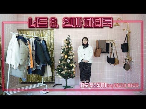 너드 & 인싸 파티룩 27가지 코디 !| 62kg 통통한 체형별 스타일링 | 겨울 연말 여자 옷 룩북  | 리치무드