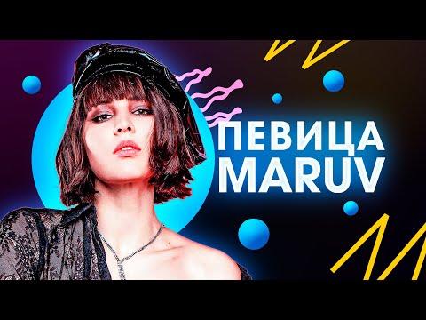 MARUV. 7 неожиданных фактов из жизни певицы
