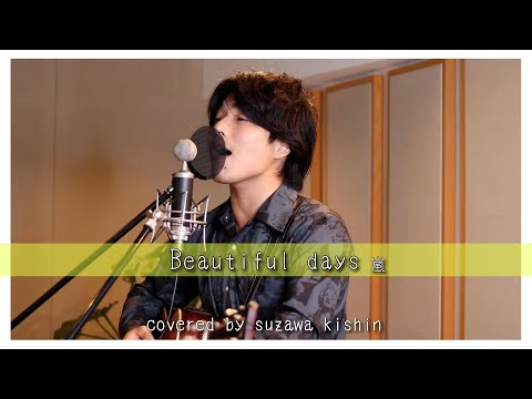 「Beautiful days / 嵐」本気カバー covered by 須澤紀信