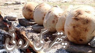 STONE BREAD | CAAK | KORNO | Balochistan Food | EP-02 |