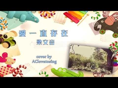 [COVER] 愛一直存在 - 梁文音 by AClovetosing