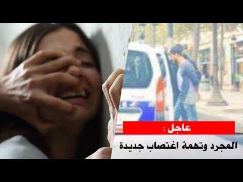 بالفيديو .. اعتقال سعد المجرد بتهمة اغتصاب جديدة وهذا ما قالته والدته