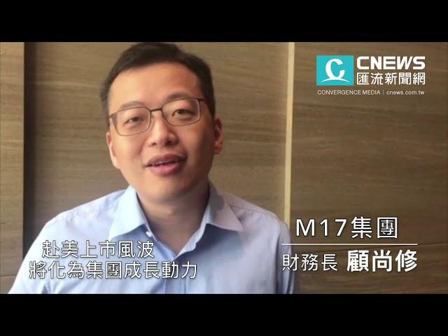 【有影】M17日本成長超乎預期 台灣「星力量」出口潛力大