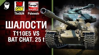 Т110Е5 vs Bat Chatillon 25 t. -  Шалости №32 - от TheGUN и Pshevoin