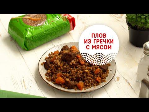 Рецепт плова из гречки MAKFA с мясом