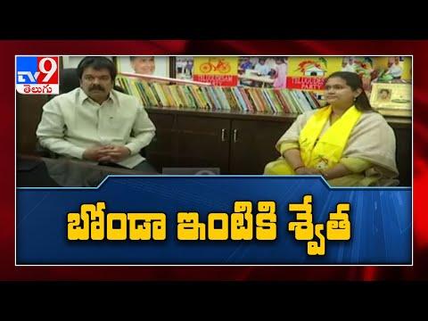Vijayawada: TDP mayor candidate Kesineni Swetha meets Bonda Uma