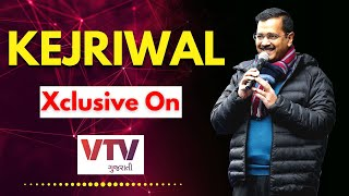 Arvind Kejriwal Latest Exclusive Interview on @Vtv Gujarati News Live 24X7