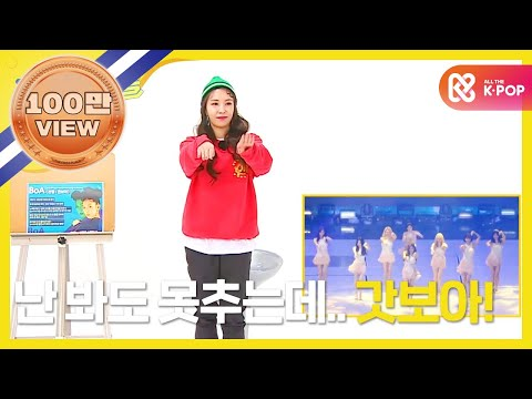 (Weekly Idol EP.340) BoA's IDOL COVER DANCE!! [권복사의 아이돌 커버댄스]