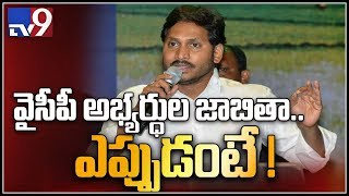 YS Jagan to announce first list of candidates in next two ..