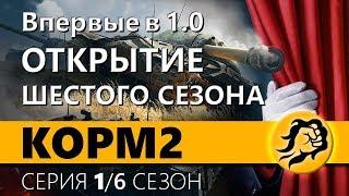 KOPM2 ВПЕРВЫЕ ИГРАЕТ В 1.0 / ОТКРЫТИЕ ШЕСТОГО СЕЗОНА. 1 серия. 6 сезон