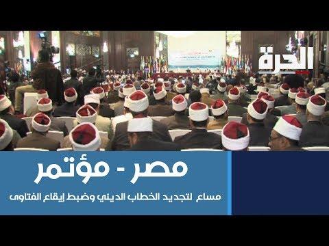 المؤتمر الأعلى للشؤون الإسلامية في مصر: مساع  لتجديد الخطاب الديني وضبط إيقاع الفتاوى