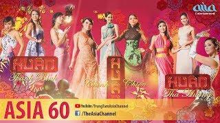 ASIA 60 : Xuân Thanh Bình - Xuân Chinh Chiến - Xuân Tha Hương | Fullshow
