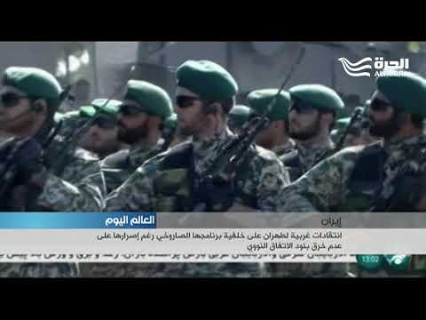 """إيران تستعرض صاروخ """"خرمشهر"""" متوسط المدى في الذكرى الـ37 لاندلاع الحرب العراقية الإيرانية"""