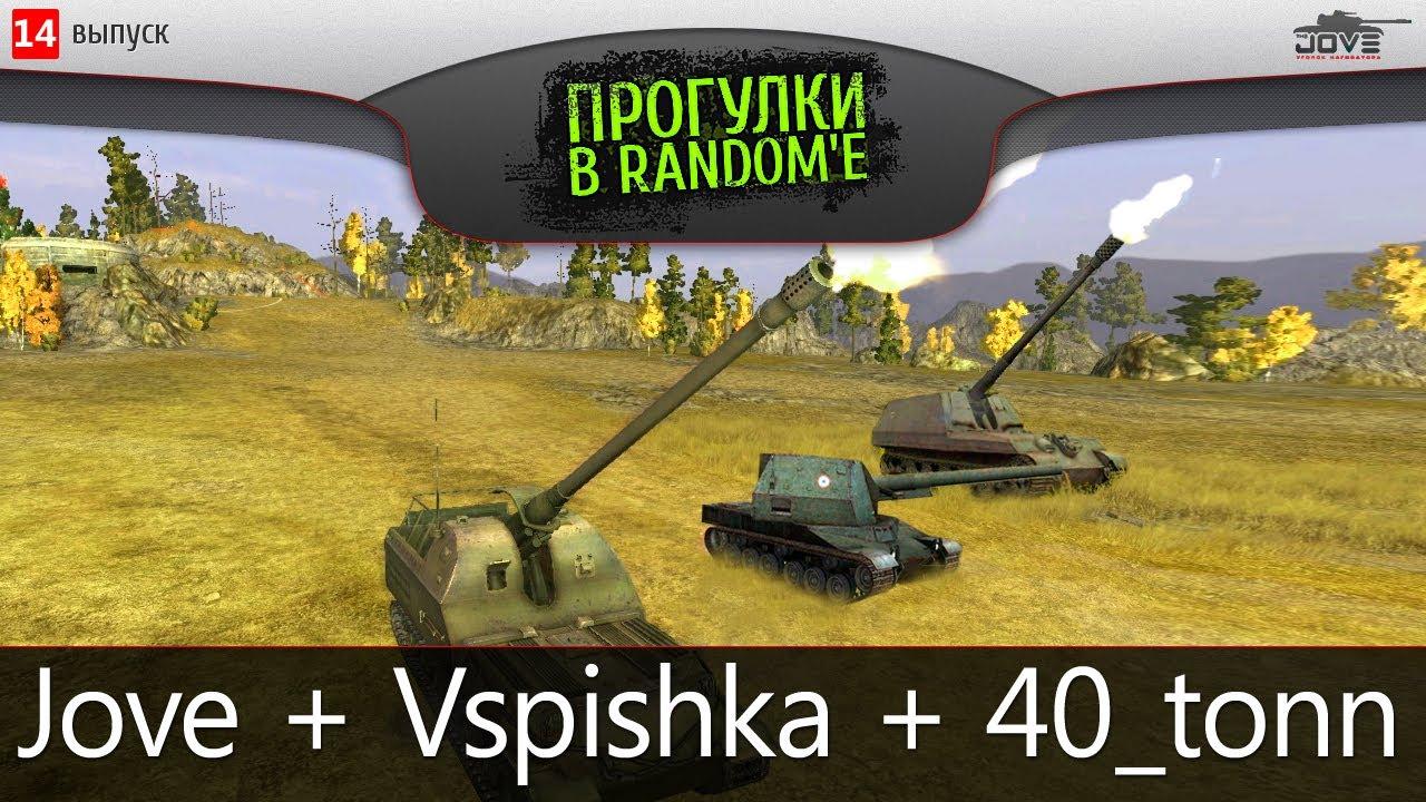 Артиллерийский САУ-Стрим с Vspishka и 40_tonn!
