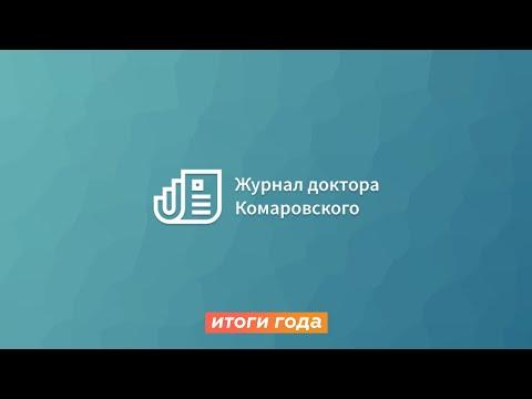 Итоги года | Журнал доктора Комаровского