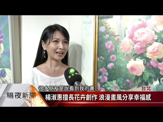 神仙眷侶楊淑惠.葉繁榮 聯合畫展傳遞感動