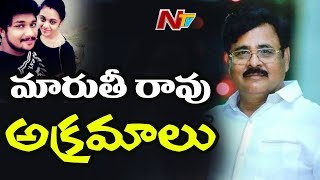 Amrutha's Father Maruthi Rao Corruption Revealed..