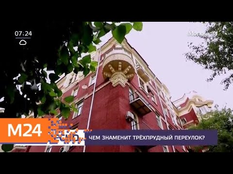 Чем знаменит Трехпрудный переулок - Москва 24