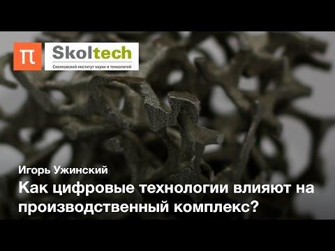 Виртуальное производство - Игорь Ужинский