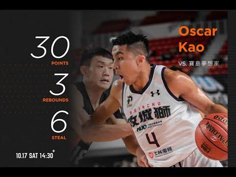P.League+ 新竹攻城獅 10/17 熱身賽 高國豪狂砍30分  全場Highlight