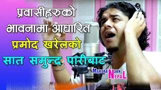 Sat Samundrapari  सात समुन्द्रपारिबाट  Pramod kharel Latest Song