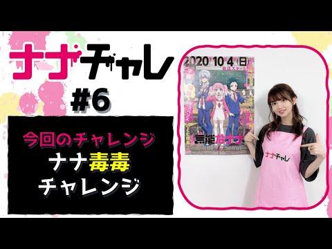 「無能なナナ」スペシャル企画【ナナチャレ#6】
