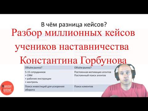 Разбор миллионных кейсов учеников Константина Горбунова | В чем разница миллионных кейсов?