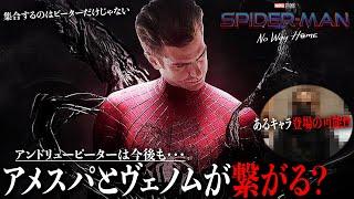 【MCU】スパイダーマン/ノー・ウェイ・ホームで大集合するのはスパイディだけじゃない?あるキャラクター登場の可能性が浮上&あの世界とあの世界が繋がっている可能性について【アメコミ/マーベル】