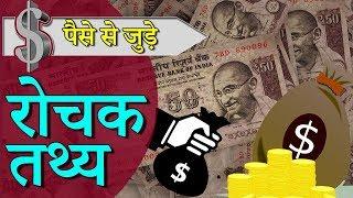 पैसे से जुड़े अनजाने तथ्य Interesting Random Facts about Money in Hindi