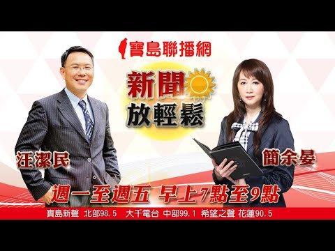 0712  寶島聯播網《新聞放輕鬆》直播 -簡余晏 & 汪潔民