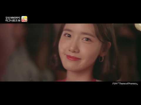 라그나로크M_본편30s_윤아&서강준(Song by 강타)