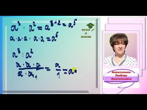 Свойства степени. Математика-Алгебра.