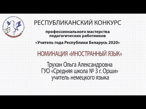 Немецкий язык. Трухан Ольга Александровна. 25.09.2020