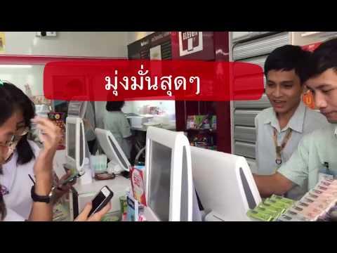 บรรยากาศการจองตั๋ว EXO ElyXiOn in Bangkok ที่เซเว่นอีเลฟเว่น