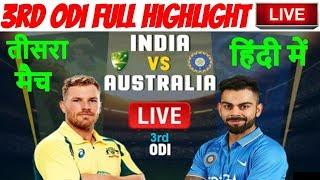 1st Inning Highlight,India vs Australia 3rd ODI Live Score Update,Ind vs Aus ODI Live Cricket Match