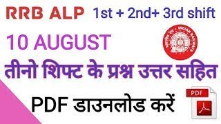 RRB ALP 10 August All Shift GK & GS Question Paper
