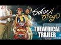Rangula Raatnam Trailer- Raj Tarun, Chitra Shukla