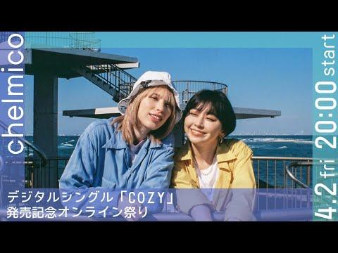 chelmico デジタルシングル「COZY」発売記念オンライン祭り