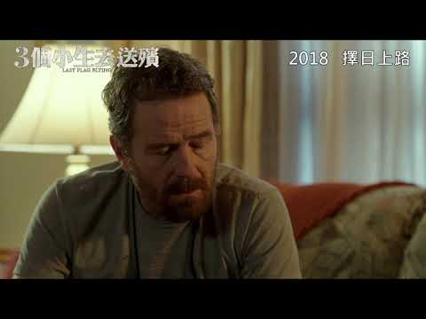 Last Flag Flying HK Trailer